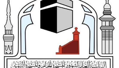 وظائف الرئاسة العامة لشؤون المسجد الحرام والمسجد النبوي 1439