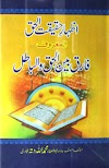 Izhar-e-Haqeeqat-ul-Haq Urdu Islamic PDF Book Free Download