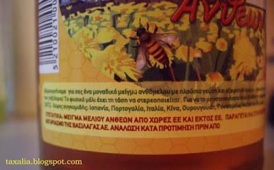 Μαντέψτε από πού είναι το μέλι που τρώτε !