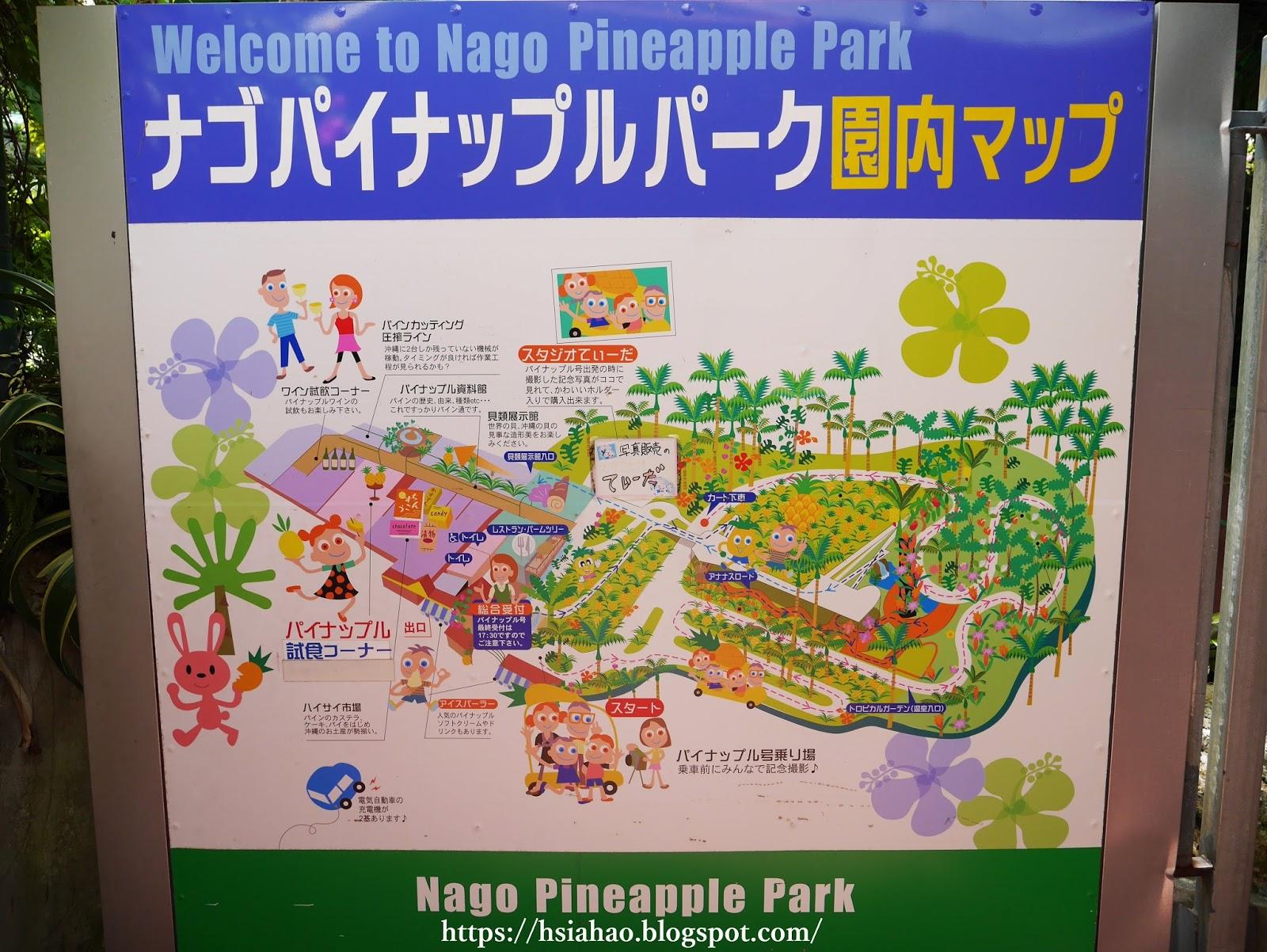 沖繩-景點-名護-名護鳳梨公園-地圖-map-pineapple-park-ナゴパイナップルパーク-推薦-親子-自由行-旅遊-Okinawa-Nago