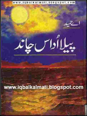 Peela Udas Chand by A Hameed PDF Download