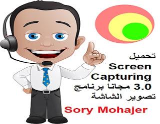 تحميل Screen Capturing 3.0 مجانا برنامج تصوير الشاشة