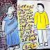 కార్టూన్లు - నరసింహ మూర్తి