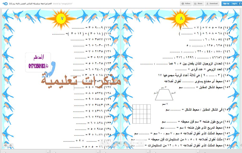 مراجعة رياضيات الصف الثالث الابتدائي من سلسلة الليالى العشر ا/احمد هاشم الترم الثانى مراجعة شاملة