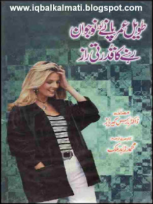 Secrets Of A Long Life Natural Way Book In Urdu PDF