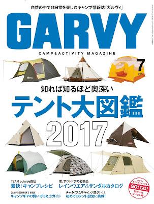 ガルヴィ 2017年07月 raw zip dl