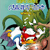 Donald Duck Volume 1 bangla comic in pdf download and read