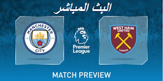 Regarder Manchester City et West Ham United en direct 28/08/2016