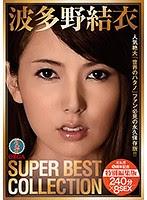TORX-008 波多野結衣SUPER B