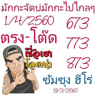 เลขเด่น  673  773  873