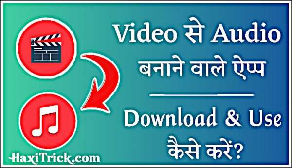 video ko audio mp3 banane wala apps free download