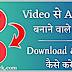 Video Ko Audio MP3 Banane Wala Apps Free Download