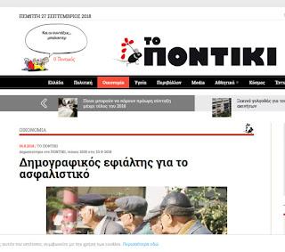 http://www.topontiki.gr/article/286779/dimografikos-efialtis-gia-asfalistiko