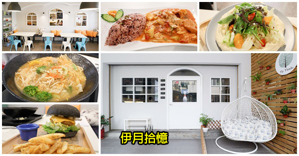 台中北區|伊月拾憶|無國界料理|有特色的異國蔬食料理|中國醫旁