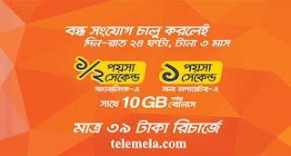 Banglalink Bondho SIM Reactivation Offer