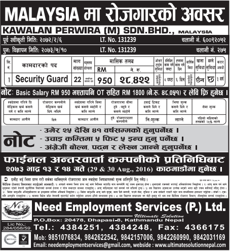 Jobs For Nepali In MALAYSIA, Salary - Rs.28,422/