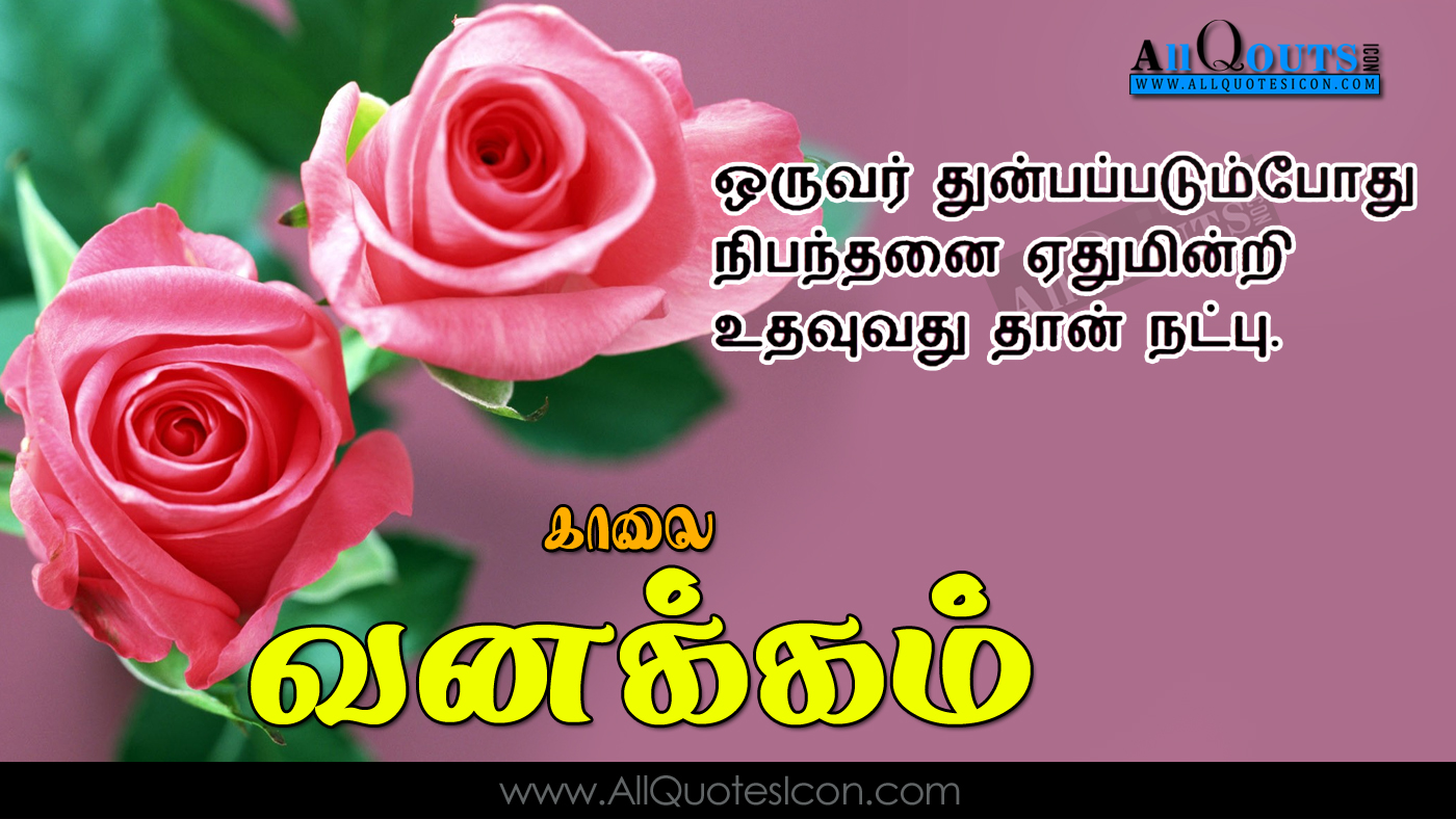 best good morning quotes wishes tamil quotes best life