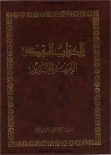 الكتاب المقدس العهد الجديد – الطبعة البولسية  – نقلة عن اليونانية الاب جورج فاخوي البولسي
