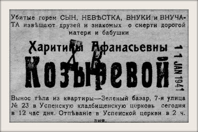 Obituary for Kharitina Afanasyevna Kozyreva, Jan 11 1941, Harbin, China.