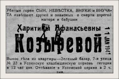 Obituary for Kharitina Afanasyevna Kozyreva, Jan 11 1941, Harbin, China.