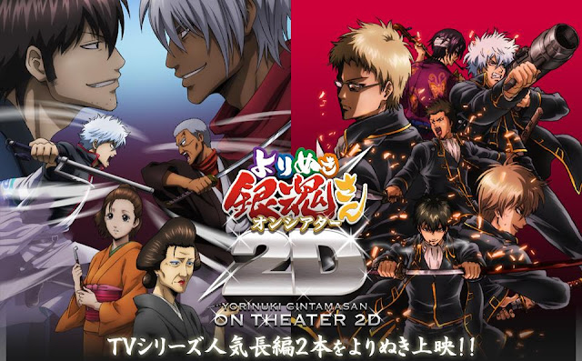 Download Gintama: Yorinuki Gintama-san on Theater 2D Subtitle Indonesia