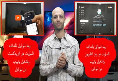 طريقة تشغيل youtube على شاشة التلفزيون الذكى smart tv من خلال ربط الهاتف بالشاشه
