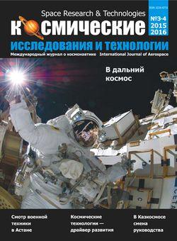Читать онлайн журнал<br>Космические исследования и технологии (№3-4 2015-2016) <br>или скачать журнал бесплатно