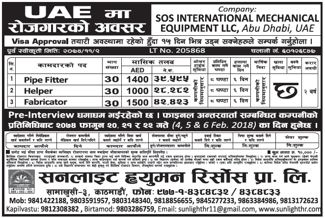 Jobs in UAE for Nepali, Salary Rs 42,423