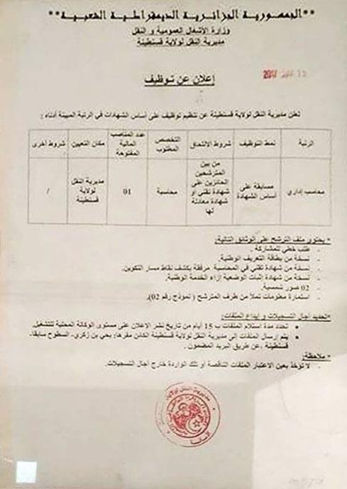 إعلان توظيف بمديرية النقل لولاية قسنطينة أكتوبر 2017
