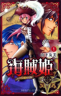 Kaizoku Hime - Captain Rose no Bouken