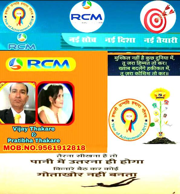 RCM.Doymand