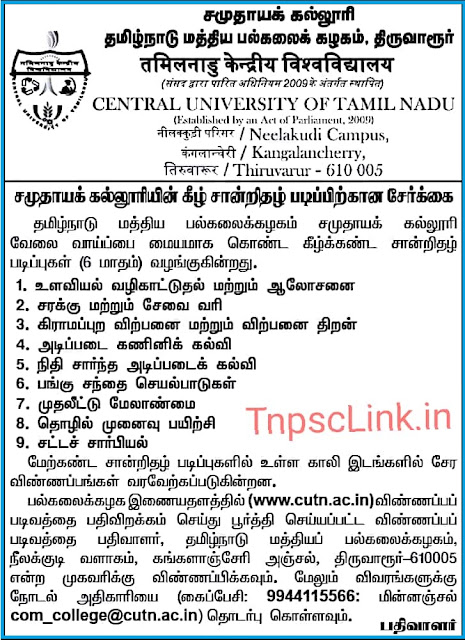 Central University Tamil Nadu (CUTN) Certificate Course Admission Notification 2018-2019