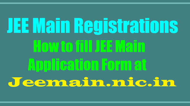how to fill jee main 2018  application form at jeemain.nic.in, jee main registration statrted/ jee main 2018 registration begins, know how to fill application form at jeemain.nic.in