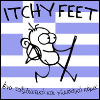 ITCHY FEET in Greek!
