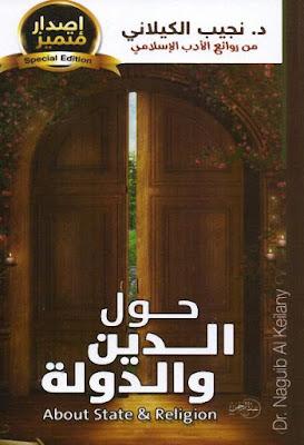 حول الدين والدولة - نجيب الكيلاني (دار الصحوة) , pdf