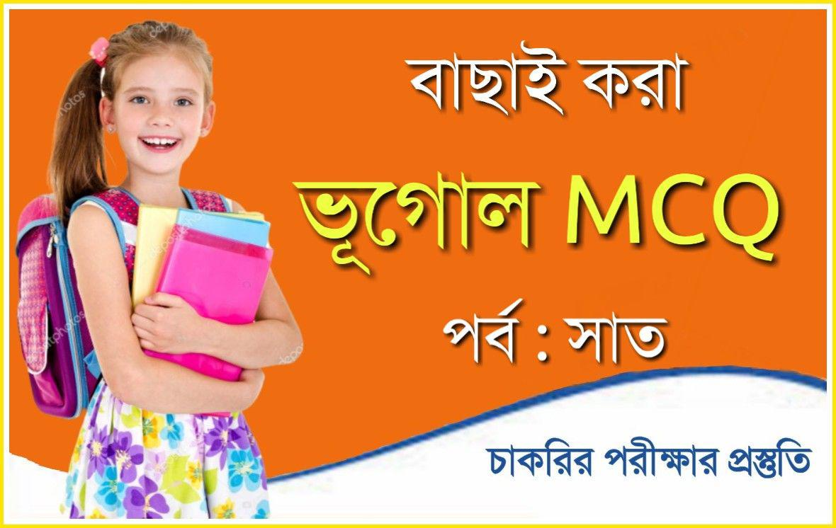 Geography Question Answer MCQ in Bengali - PDF Download