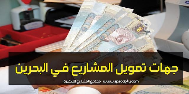 جهات تمويل المشاريع في مملكة البحرين