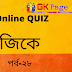 Mock Test on General Knowledge in Bengali | GK Mock Test Part-28