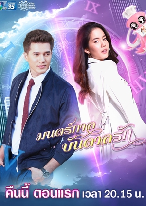 Phép Thuật Tình Yêu - Mon Garn Bandan Ruk (2019)