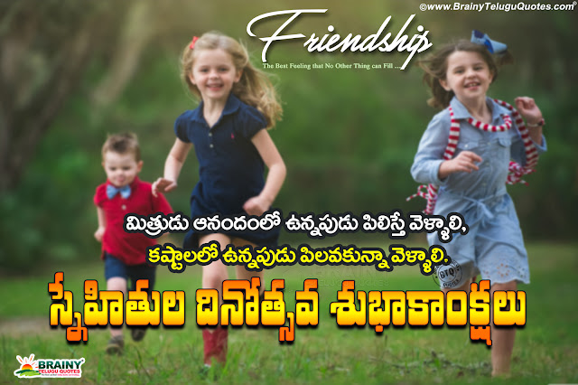 happy friendship day vector images, vector telugu friendship day greetings wallpapers