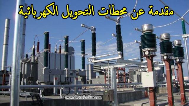 مقدمة عن محطات التحويل الكهربائية