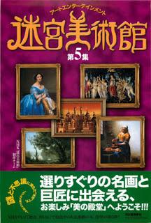 [NHK] 迷宮美術館 第01-05集