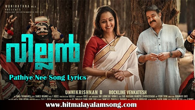 Pathiye Nee Song Lyrics | Villain Malayalam Movie Songs Lyrics