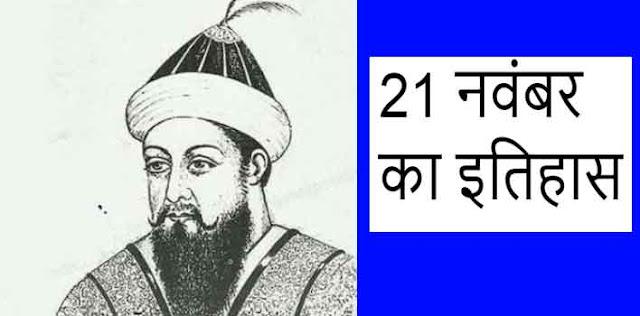 आज ही दिल्ली के सुल्तान सिकन्दर शाह लोदी का निधन हुआ