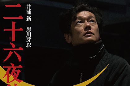 Waiting for the Moon / Nijuurokuya Machi / 二十六夜待ち (2017) - Japanese
