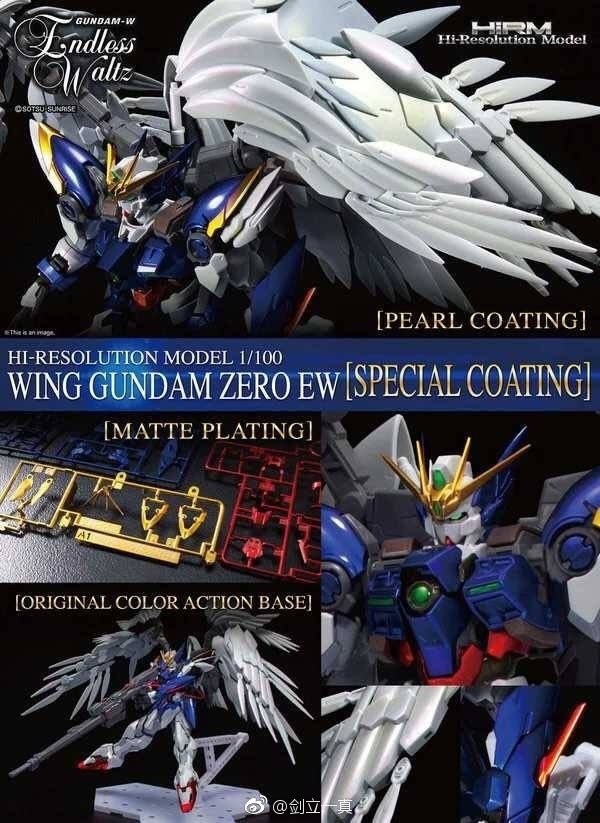 HI RESOLUTION MODEL 1/100 WING GUNDAM ZERO CUSTOM EW PEARL COATHING VER.