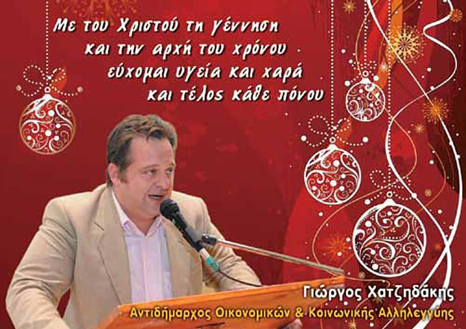 Με μια μαντινάδα στέλνει της ευχές του, ο Γιώργος Χατζηδάκης ( αντιδήμαρχος Οικονομικών και Κοινωνικής Αλληλεγγύης )…..