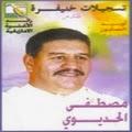 Haddioui Mustapha MP3