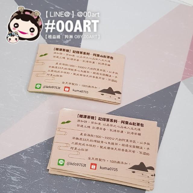 茶葉內包裝品牌貼心小語貼紙
