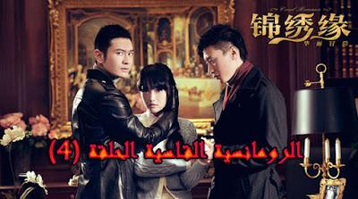 مسلسل Series Cruel Romance Episode 4 الرومانسية القاسية الحلقة 4 مترجم